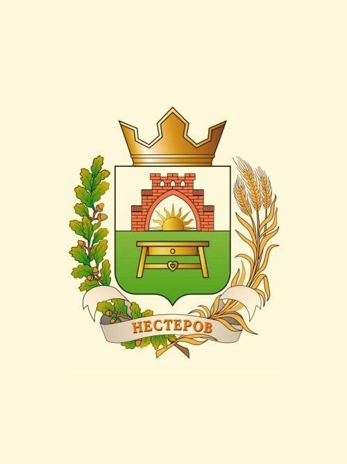 Нестеровский городской округ