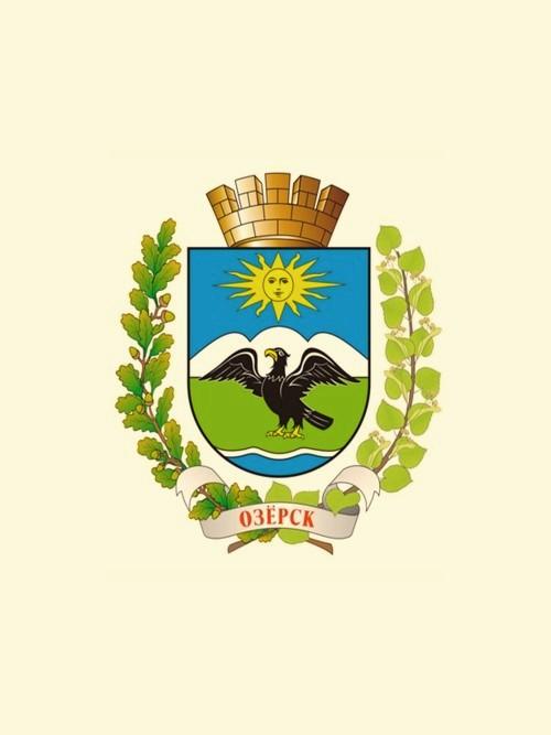 Озёрский городской округ