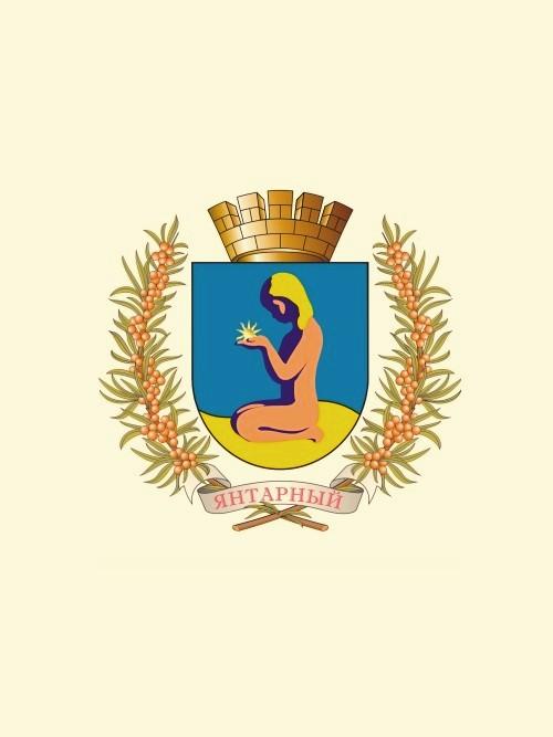 Янтарный городской округ